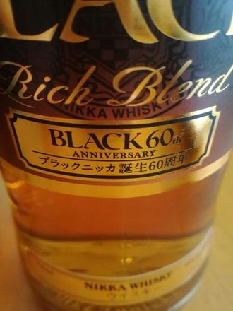 nikka black 60th anniversary rich blend